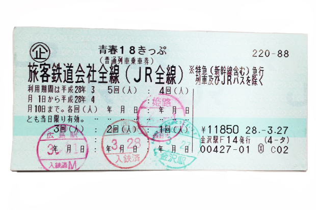 seishun-ticket